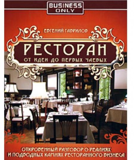 Книга Евгений Гаврилов «Ресторан. От идеи до первых чаевых»
