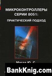 Книга Микроконтроллеры серии 8051. Практический подход