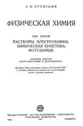 Книга Физическая химия. Том 2. Растворы, электрохимия, химическая кинетика, фотохимия