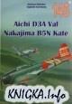 Книга Aichi D3A Val, Nakajima B5N Kate (Militaria 145)