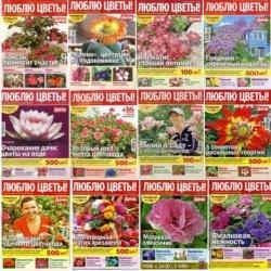Журнал Люблю цветы! № 1-12  2010