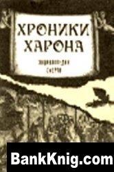 Аудиокнига Хроники Харона Энциклопедия смерти Часть 1
