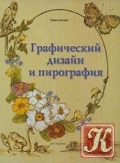 Книга Графический дизайн и пирография
