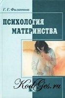 Книга Психология материнства
