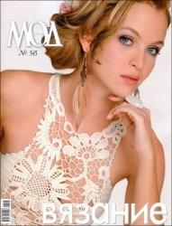 Журнал Журнал мод № 545 2011 (полный вариант журнала)