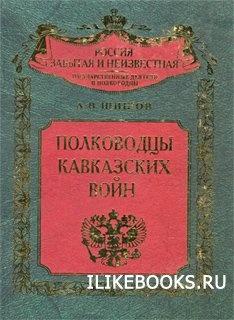 Книга Шишов А.В. - Полководцы кавказских войн