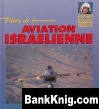 Книга Pilotes de l'Aviation Israelienne