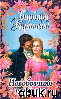 Книга Барбара Картленд. Новобрачная поневоле