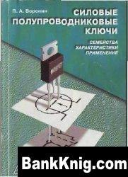Книга Силовые полупроводниковые ключи: семейства, характеристики, применения