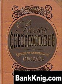 Книга Русское сквернословие. Краткий, но выразительный словарь.