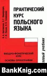 Книга Практический курс польского языка
