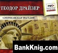 Книга Американская трагедия (Аудиокнига)