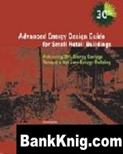 Книга Advanced Energy Design Guide for Small Retail Buildings