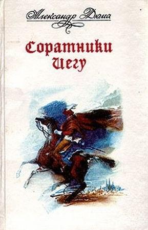 Книга Соратники Иегу