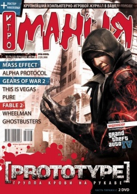 Журнал Игромания №06 (129) июнь 2008
