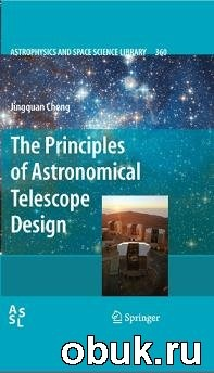 Книга The Principles of Astronomical Telescope Design (Astrophysics and Space Science Library)