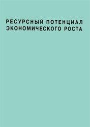 Книга Ресурсный потенциал экономического роста