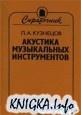 Книга Акустика музыкальных инструментов: Справочник
