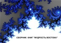 """Книга Сборник книг """"Мудрость Востока"""""""