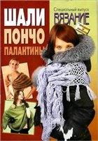 Вязание. Модно и просто 2007 Шали, пончо палантины