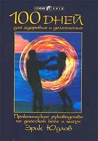 Книга Юдлав Эрик