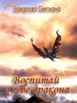 Книга Воспитай в себе Дракона