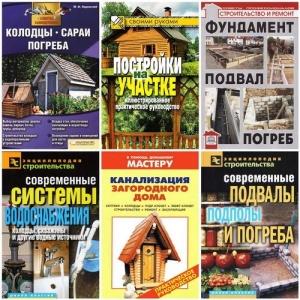 Книга Сборник книг по строительству колодцев, погребов и подвалов (15 книг)