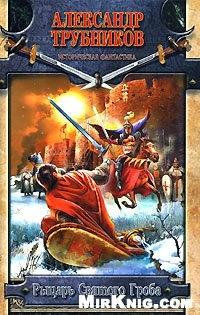 Книга Рыцарь Святого Гроба