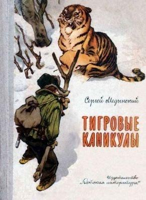 Книга Тигровые каникулы