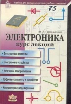 Книга Электроника. Полный курс лекций