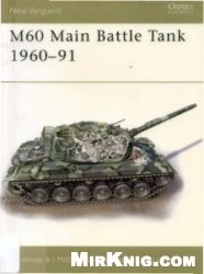 Книга M60 Main Battle Tank 1960-91 [Osprey New Vanguard 085]