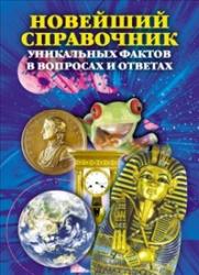 Книга Новейший справочник уникальных фактов в вопросах и ответах, Кондрашов А.П., 2009