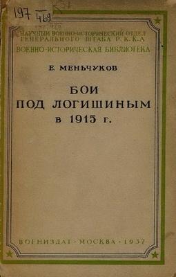 Книга Бои под Логишиным в 1915 г.
