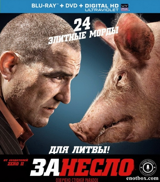 Занесло / Redirected (2014/BDRip/HDRip)
