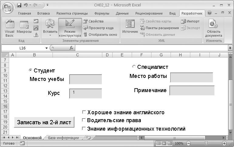 Рис. 2.13. Нижняя часть электронной анкеты