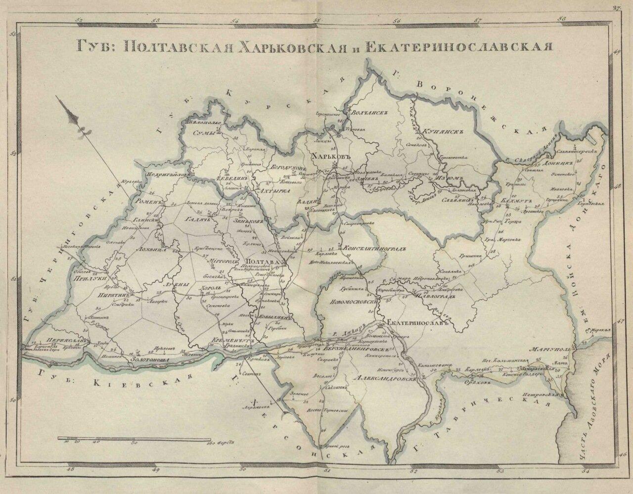 27.Г. Полтавская. Харьковская, Екатеринославская