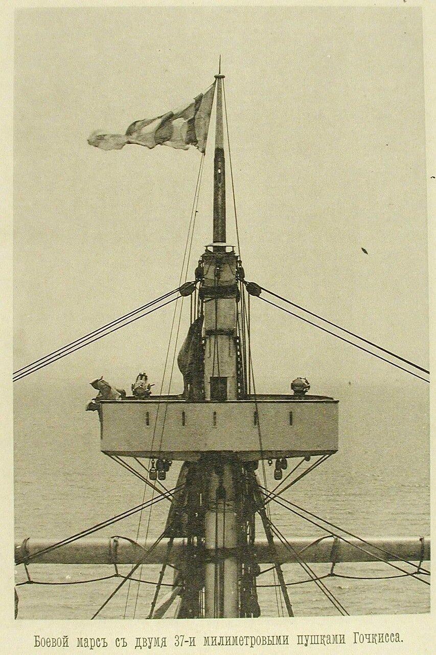 112. Вид боевого марса (площадки в верхней части мачты) с двумя 37-ми миллиметровыми пушками Гочкисса на одном из крейсеров эскадры