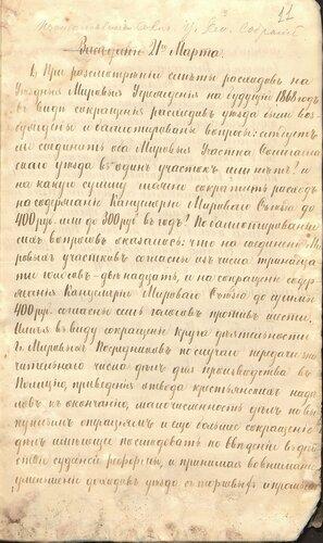 ГАКО, ф.-205, оп.1, л. 20