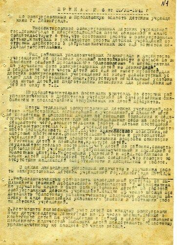 ГАКО, ф. Р-1126. оп. 1, д. 9, л. 1