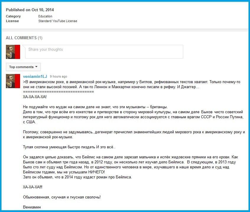 Коммент к лекции Быкова, Чехов, Битлы