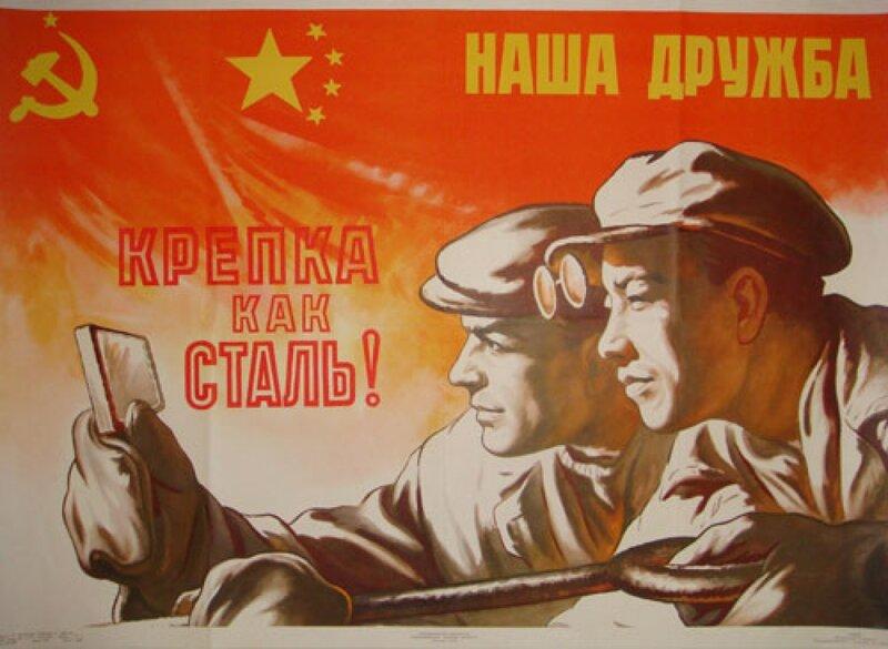 Советско-китайская дружба