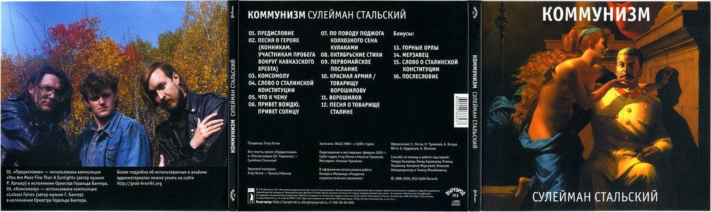 Коммунизим - Сулейман Стальский