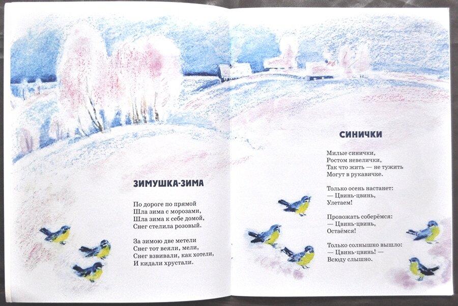 Книга о зиме своими руками - Dmitrykabalevsky.ru