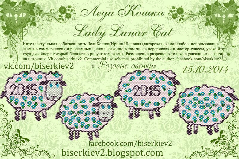 Розовые овечки.jpg