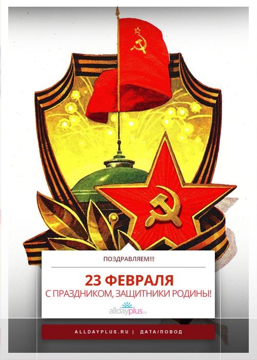 23 февраля. День Защитника Отечества!