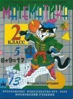 Книга Математика, учебник для 2 класса (Второе полугодие), Гейдман Б.Л., Ивакина Т.В., Мишарина И.Э., 2002