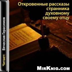 Аудиокнига Откровенные рассказы странника духовному своему отцу (Аудиокнига)