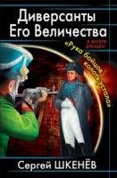 Книга Шкенёв Сергей - Партизаны Е.И.В. rtf, fb2 / rar 10,16Мб