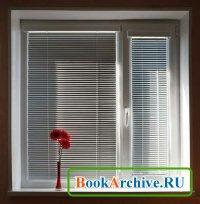Книга Устанавливаем пластиковые окна в дачном доме