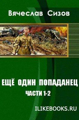 Книга Сизов Вячеслав - Eще один попаданец. Части 1-2